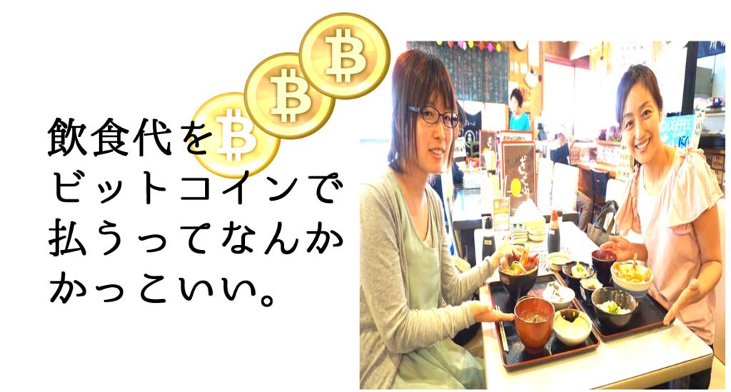 ビットコインが使えるお店 大阪