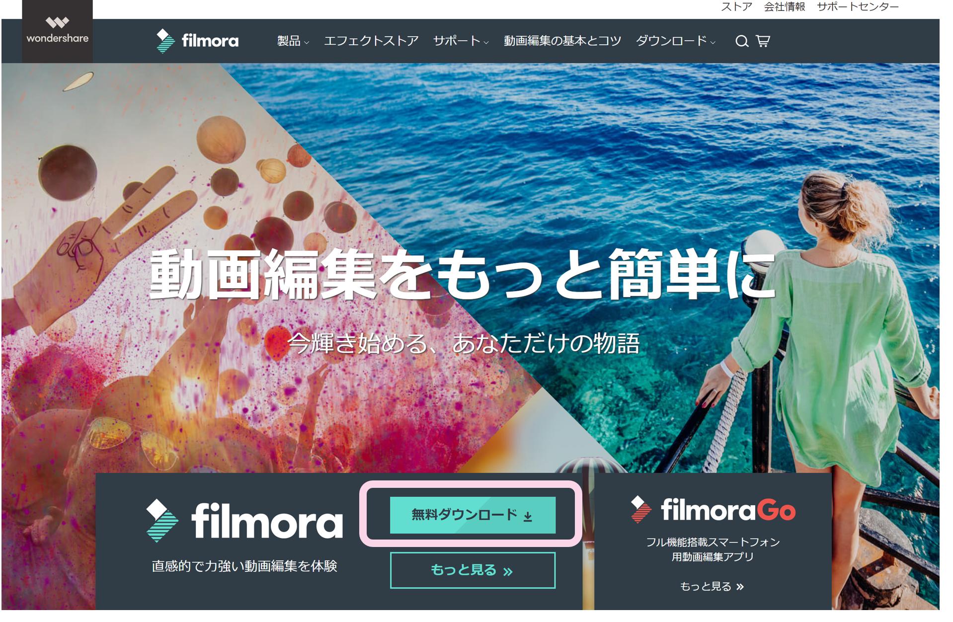 フィモーラ 広告