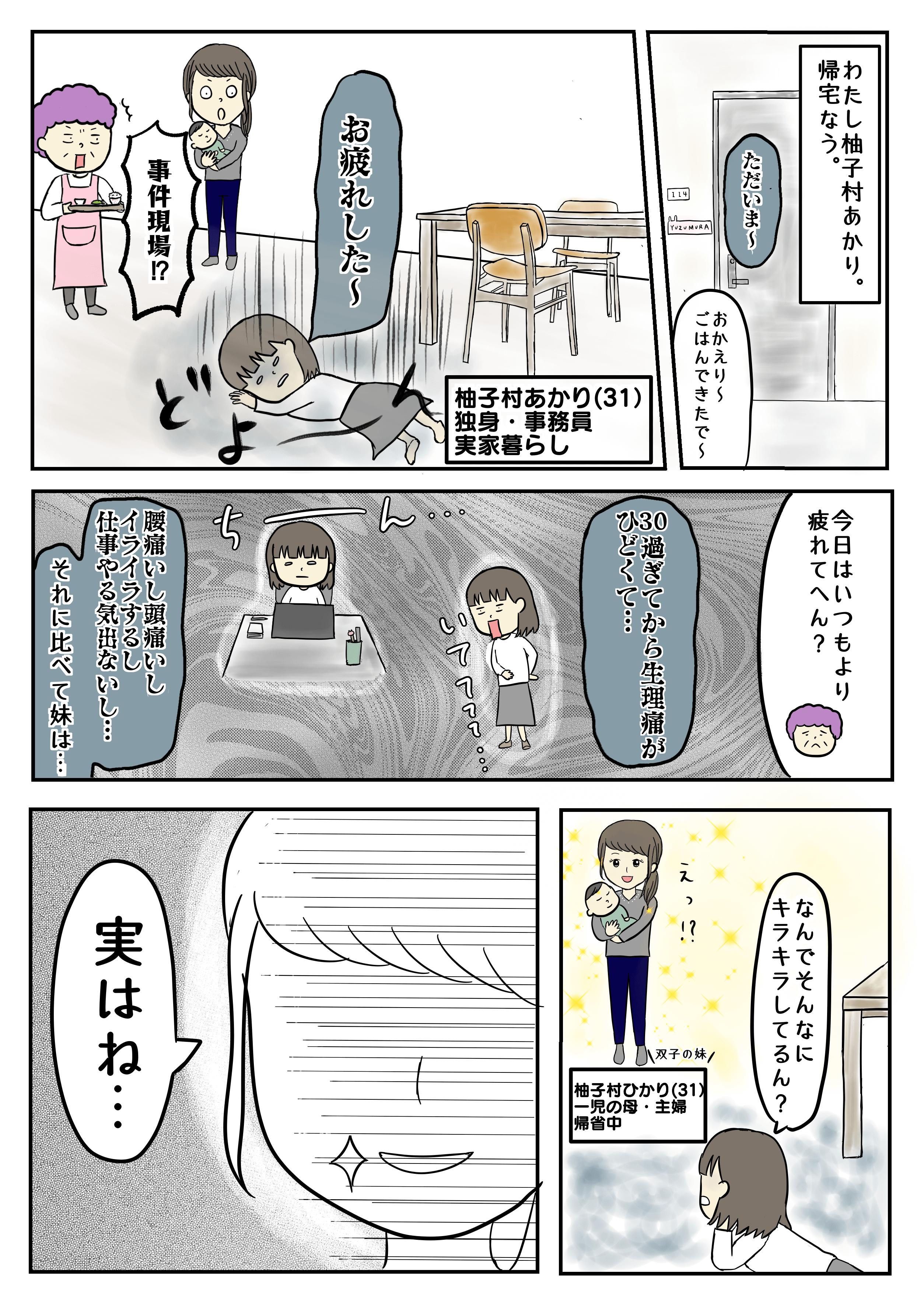 痛 寝れ ない 生理