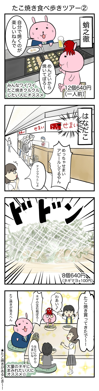 大阪 たこやき おすすめ 玉屋