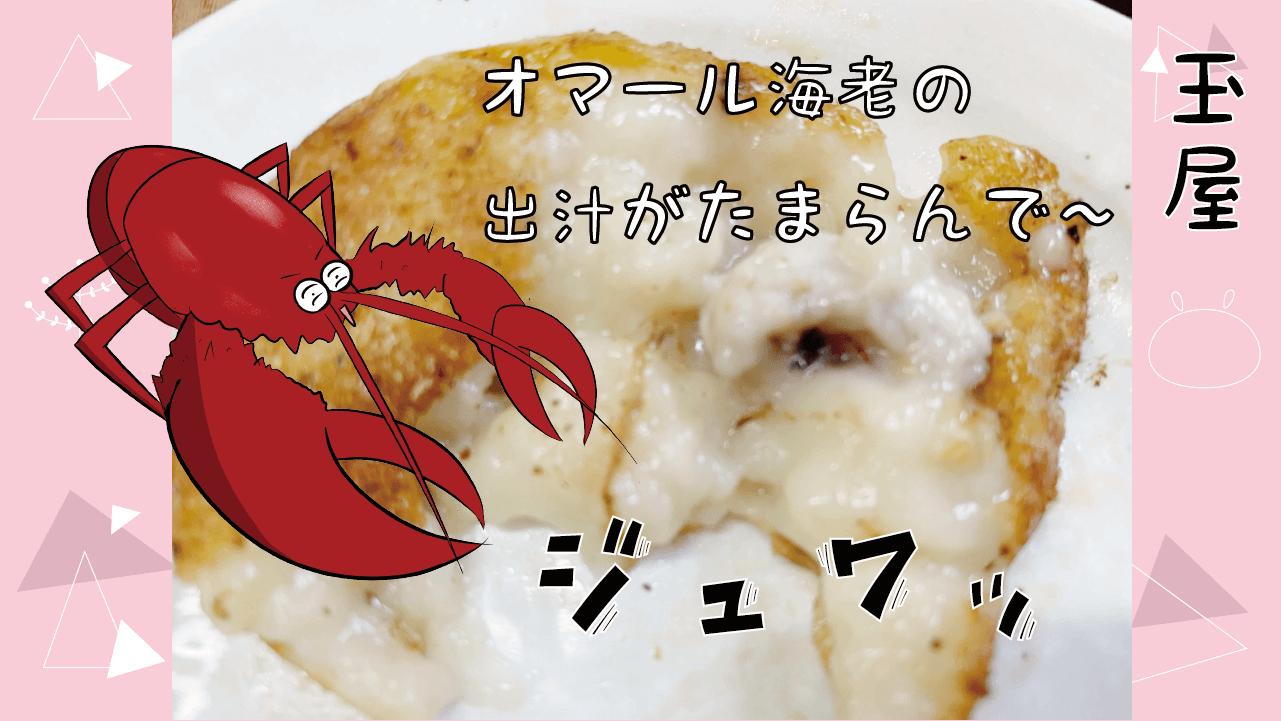 大阪 たこ焼き オススメ 玉屋 ミシュラン オマール海老 ぼっかけそば 岩塩マヨ