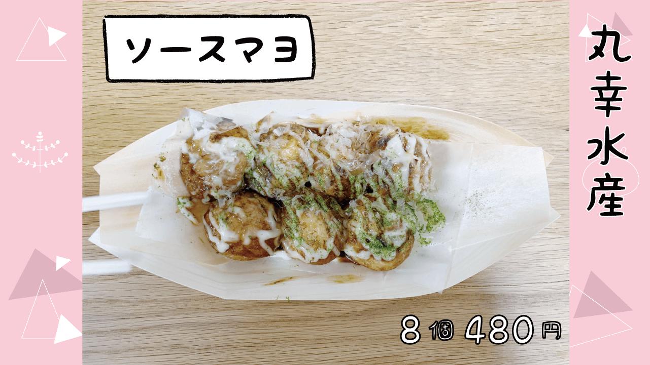 丸幸水産 大阪 たこ焼き