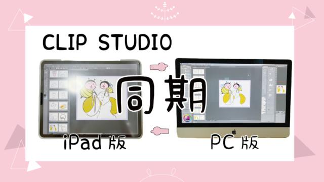 Ipad クリップ スタジオ